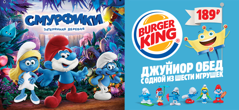 Бургер кинг джуниор обед игрушки 2017