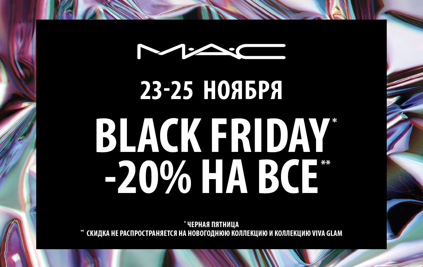 М.А.С Black Friday