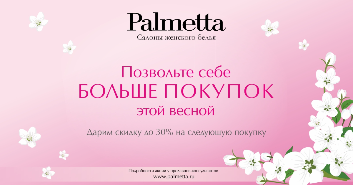 f6c6c9d74 Салон женского белья Palmetta дарит «Комплимент» -скидку до 30% на следующую  покупку!