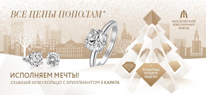 Акция московского ювелирного завода второе украшение в подарок 66