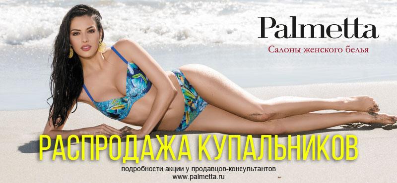 Распродажа купальников в магазине Palmetta fc808312281
