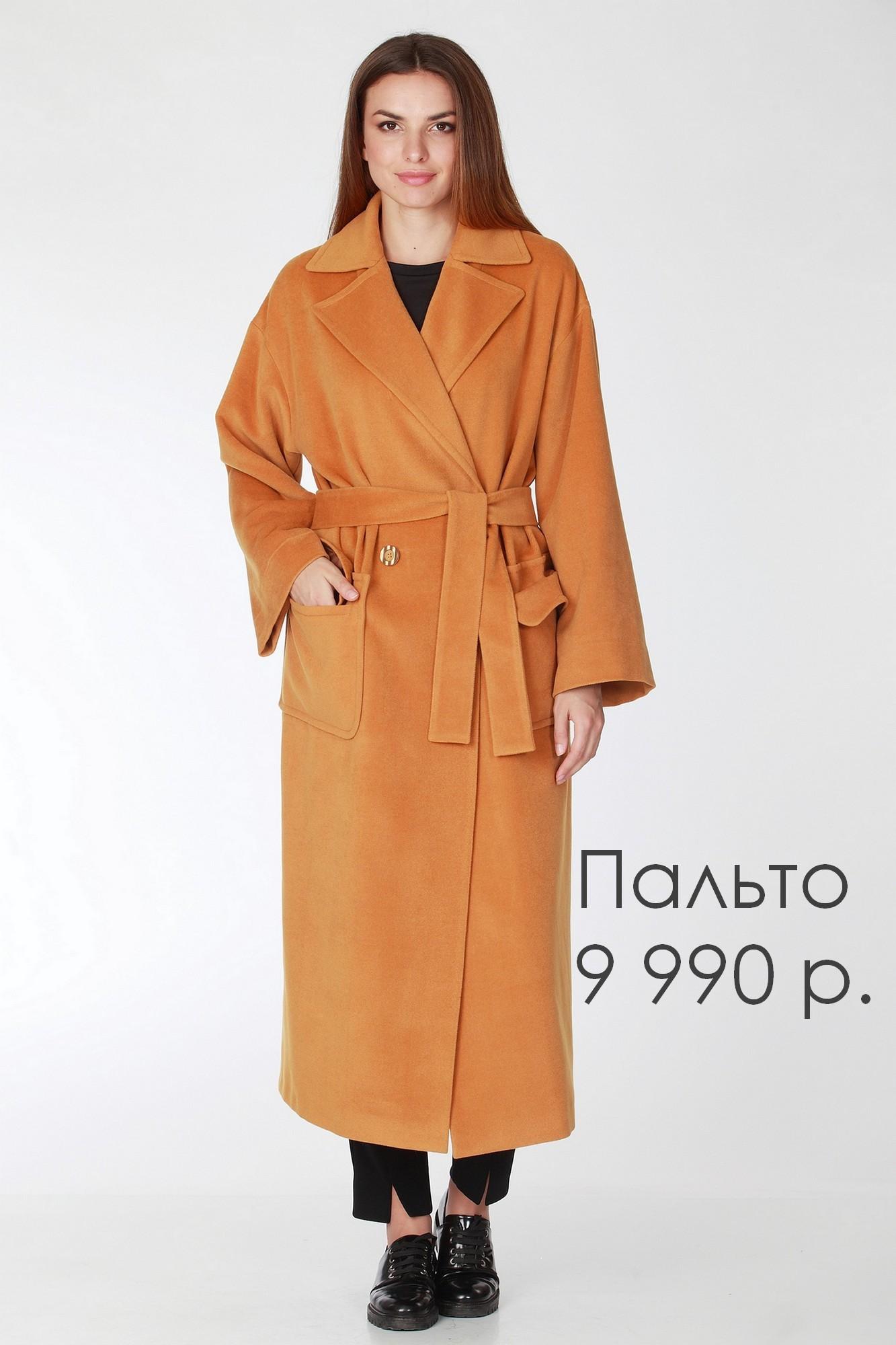 Купить Длинное Пальто