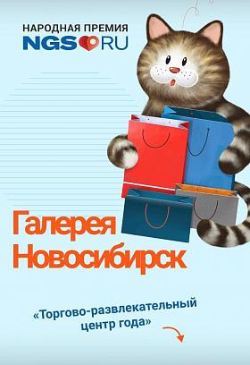 d92bf079a ТРЦ «Галерея Новосибирск»   Торгово-развлекательный центр